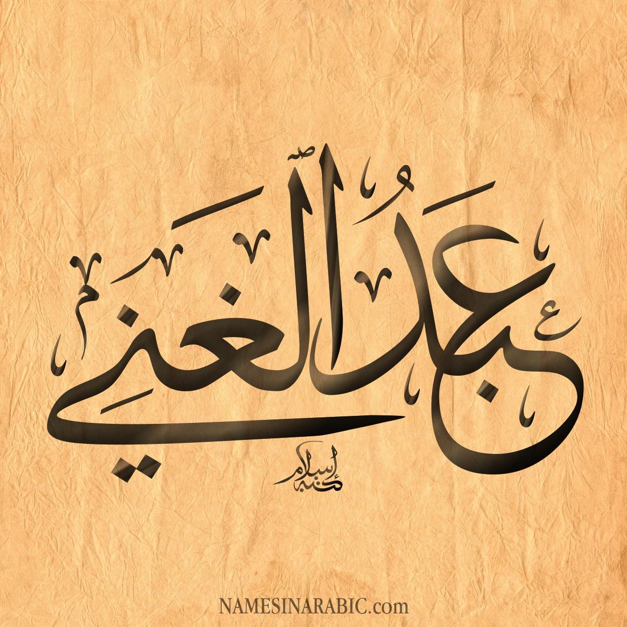 معنى اسم عبد في العربي عبد من افضل gf539a5 - gfcef.com