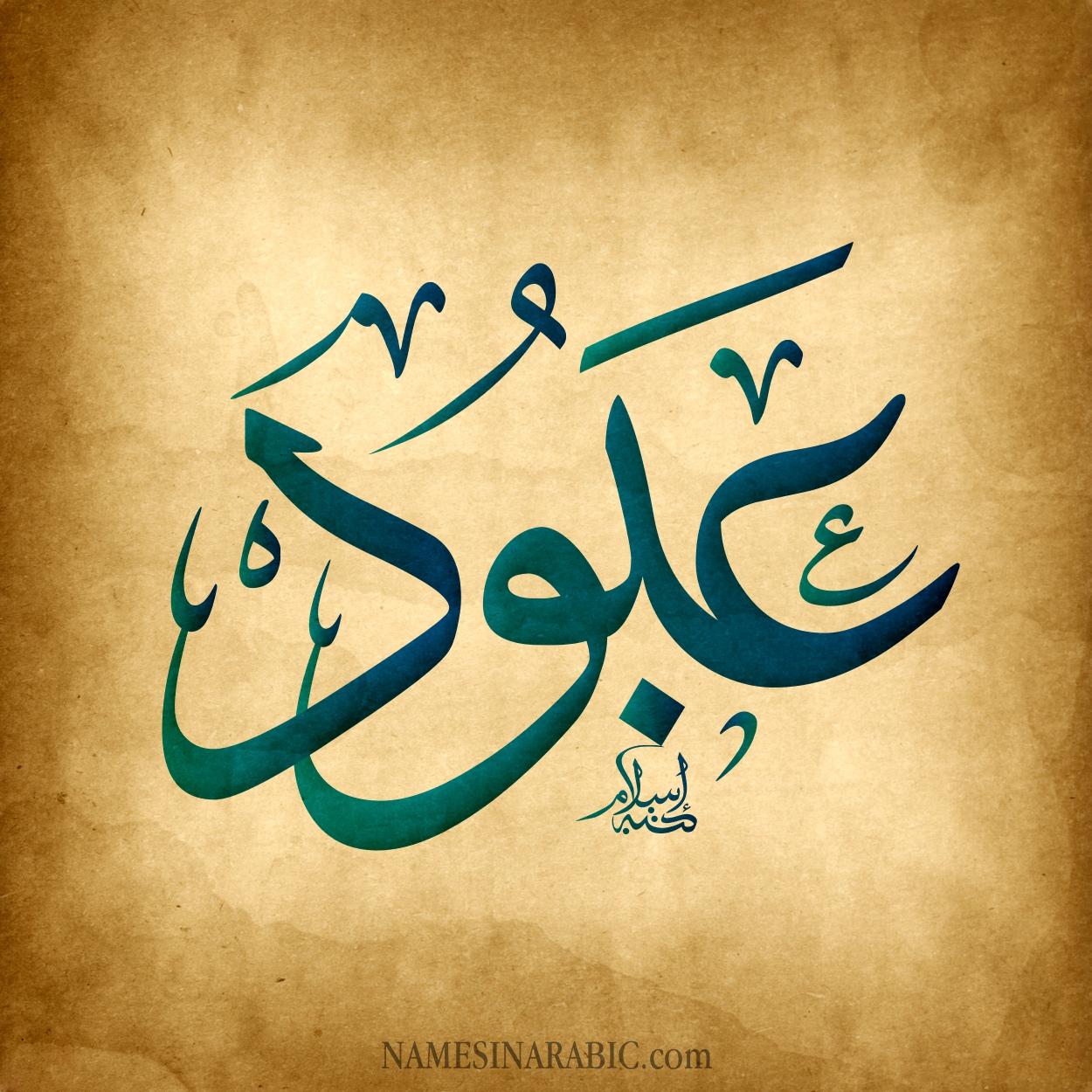 صورة اسم عبود Abod اسم عبود بالخط العربي من موقع الأسماء بالخط العربي بريشة الفنان إسلام ابن الفضل