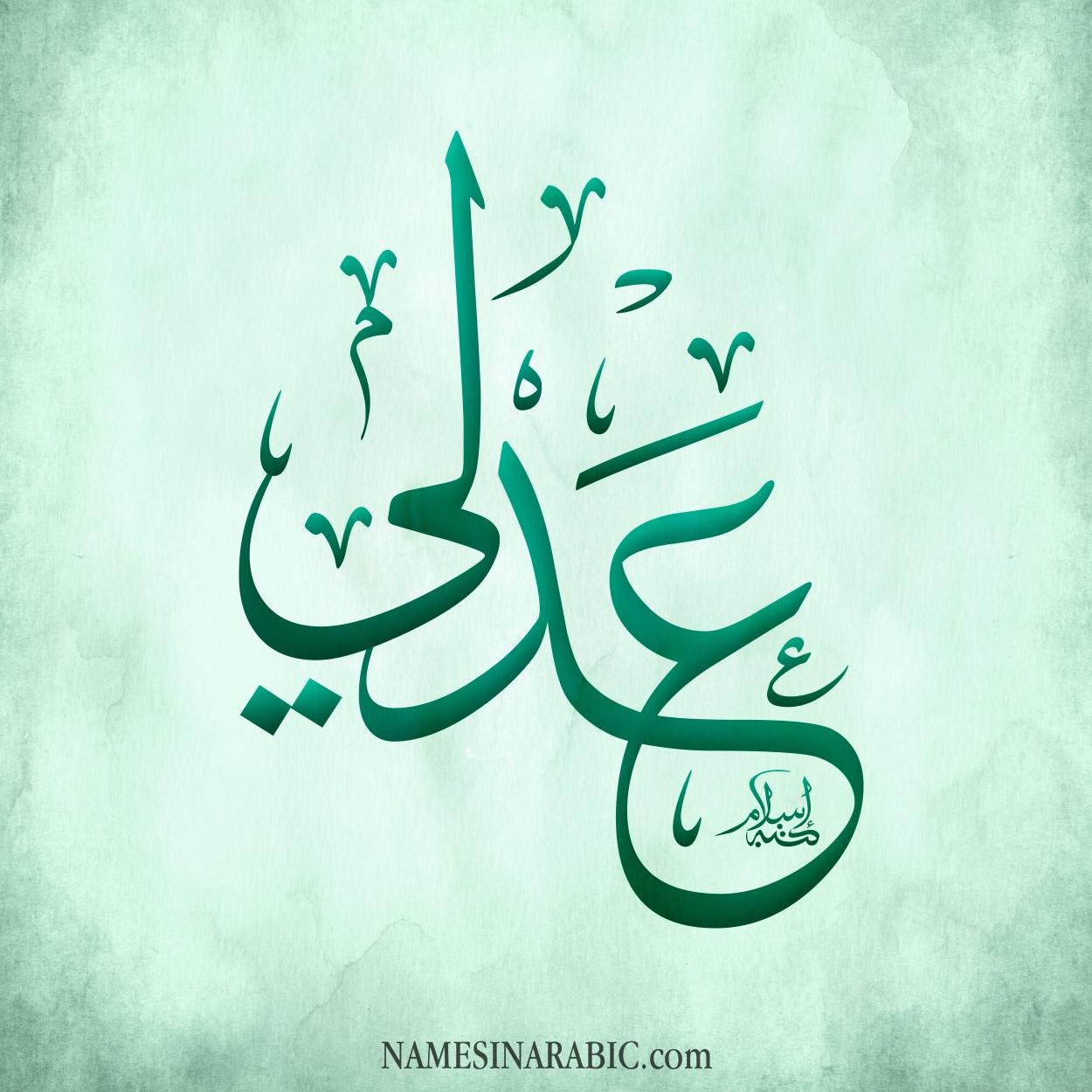 صورة اسم عَدْلي AADLI اسم عَدْلي بالخط العربي من موقع الأسماء بالخط العربي بريشة الفنان إسلام ابن الفضل