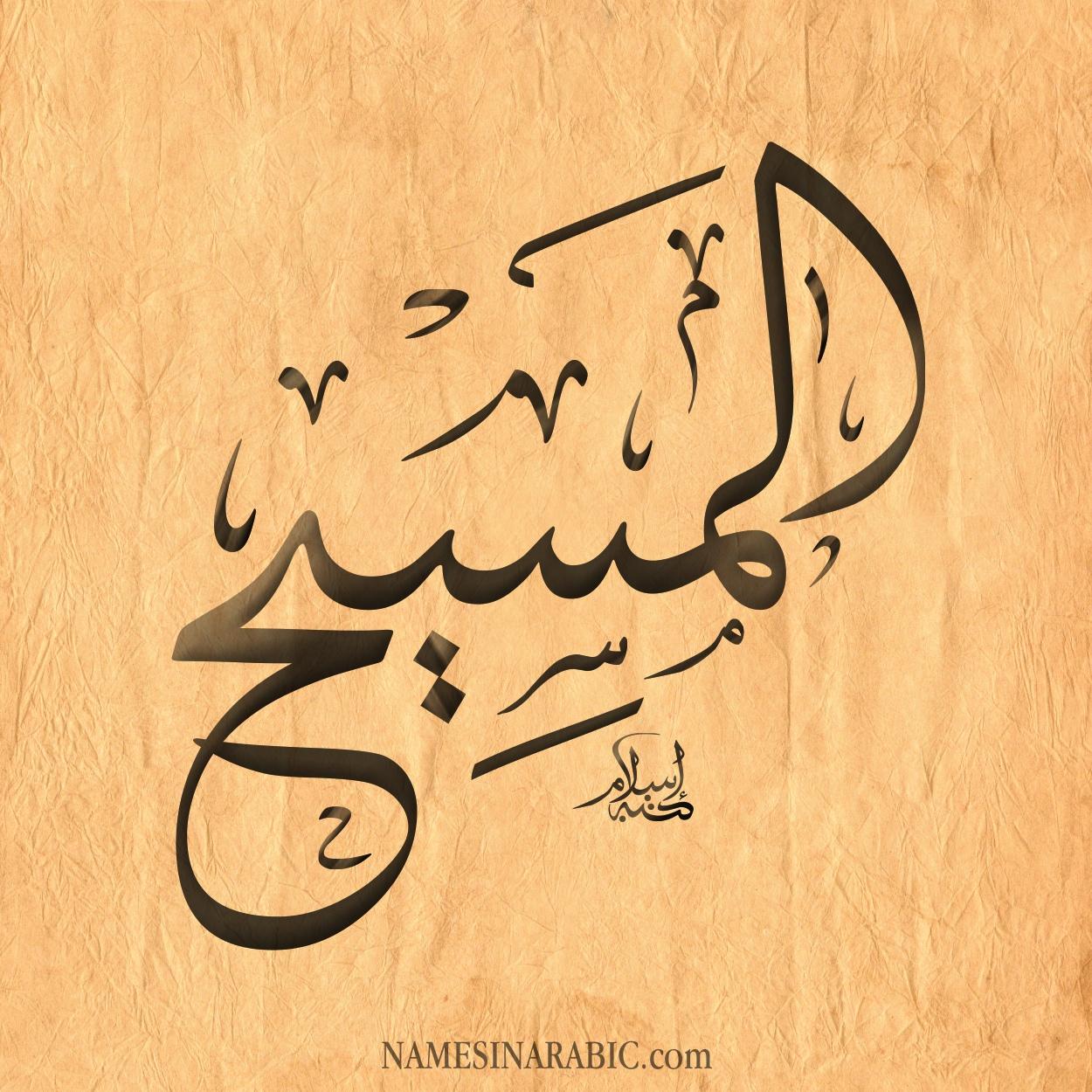 صورة اسم مسيح MSIH اسم مسيح بالخط العربي من موقع الأسماء بالخط العربي بريشة الفنان إسلام ابن الفضل