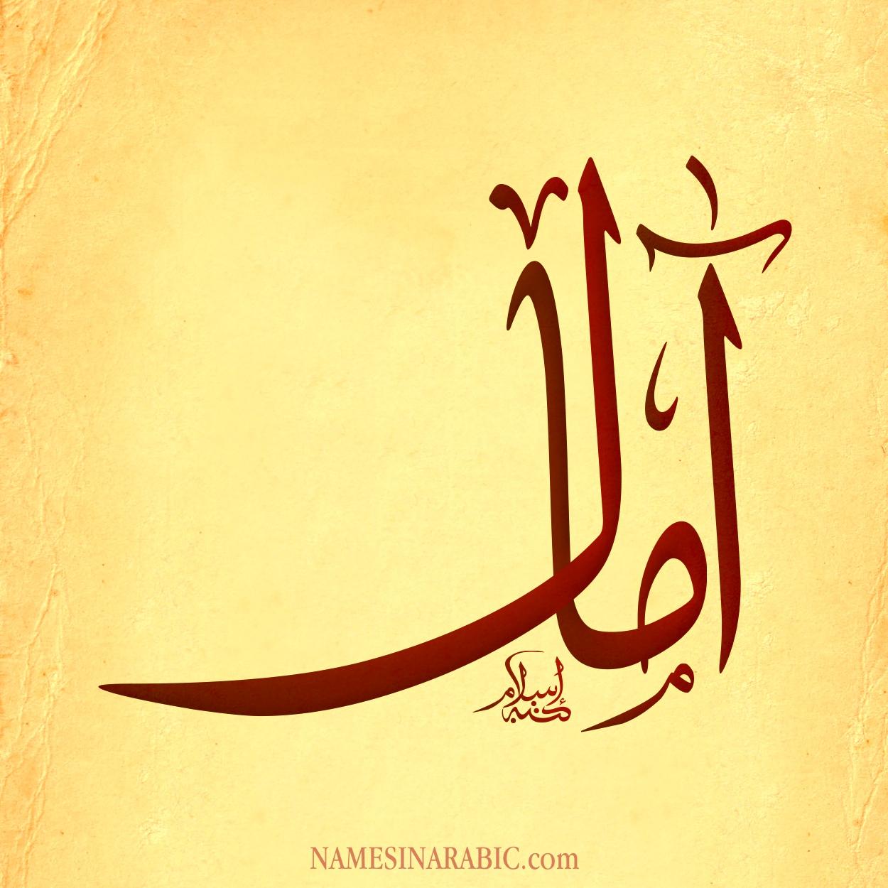 صور اسم آمال قاموس الأسماء و المعاني