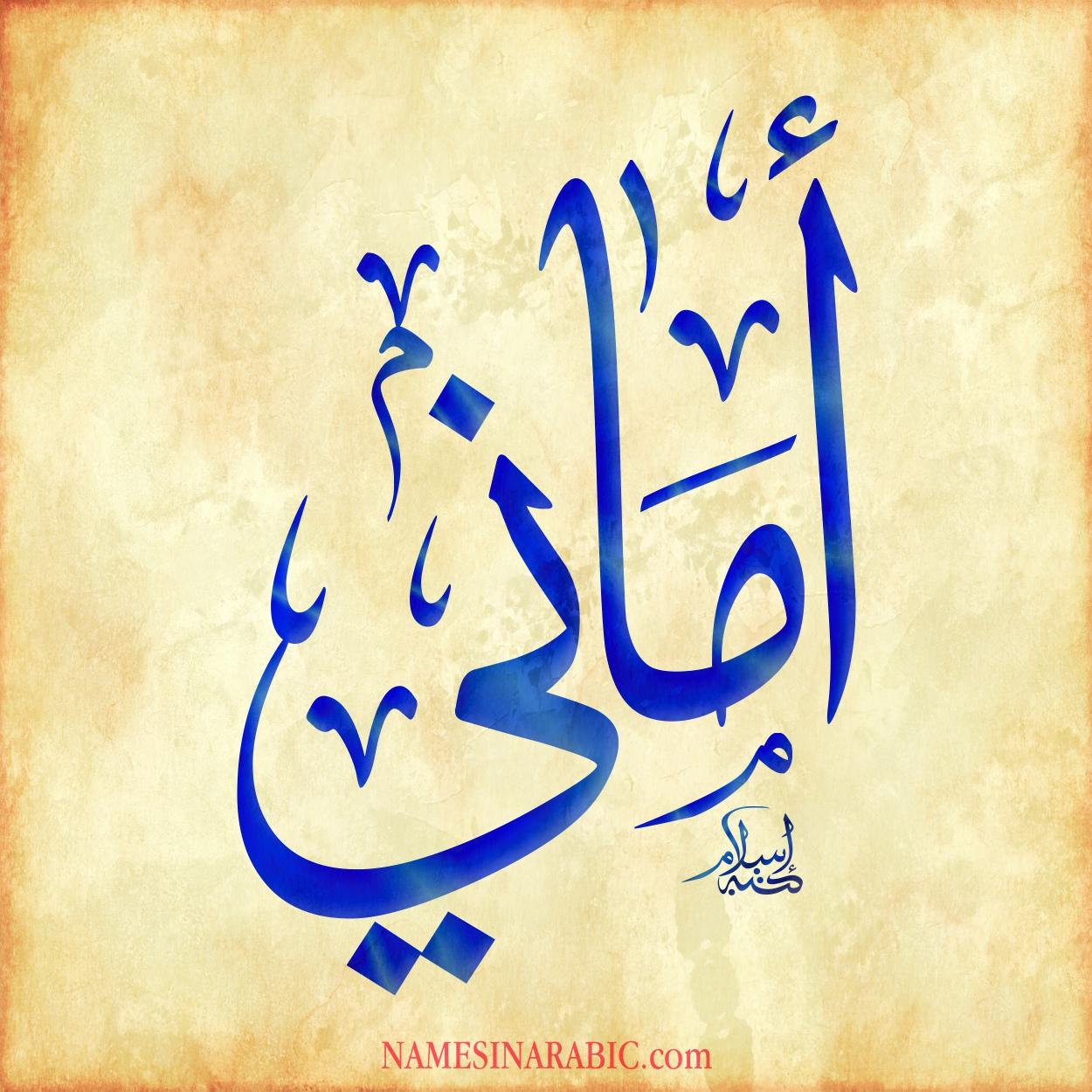 صورة اسم اماني Amany اسم اماني بالخط العربي من موقع الأسماء بالخط العربي بريشة الفنان إسلام ابن الفضل