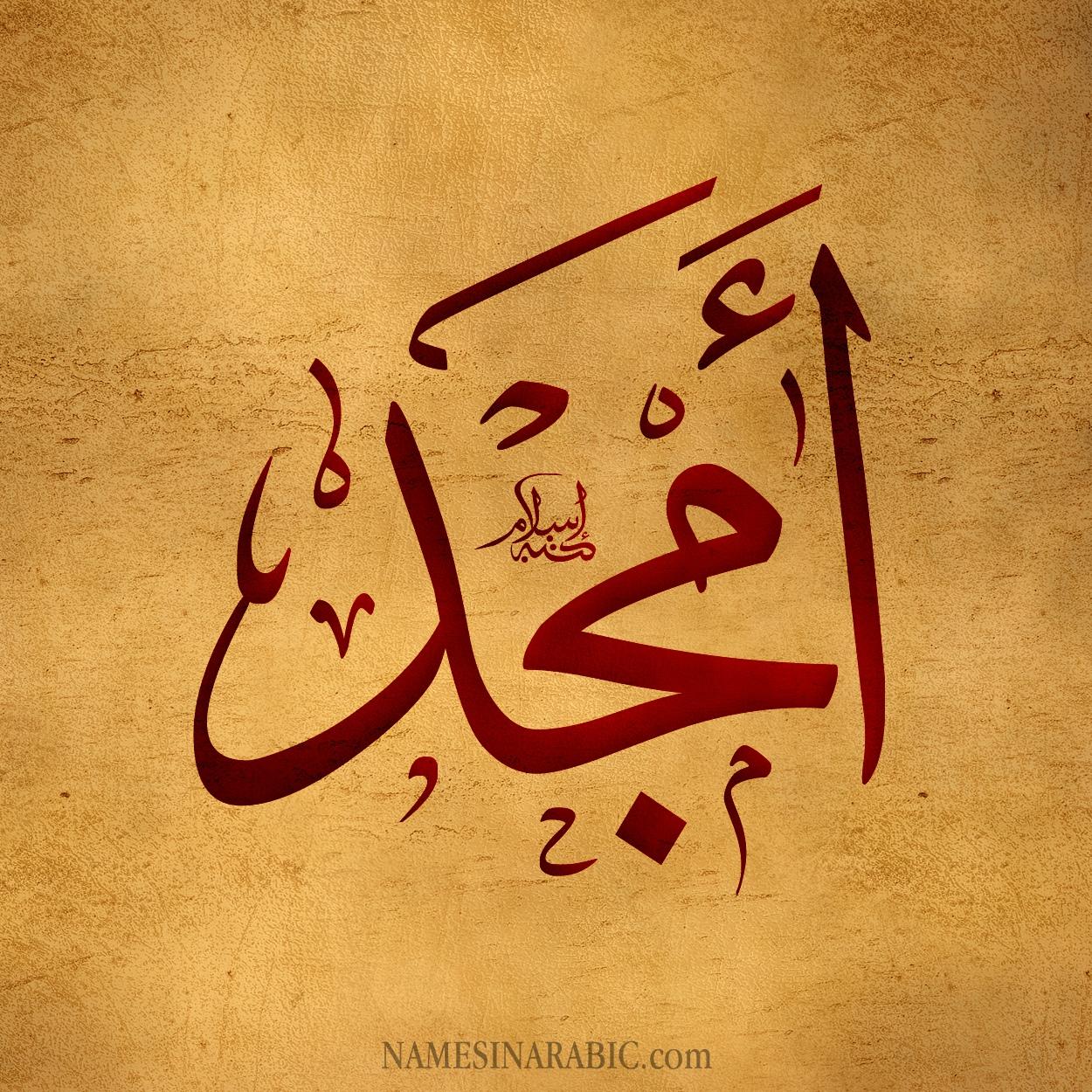 صورة اسم أمجد Amgd اسم أمجد بالخط العربي من موقع الأسماء بالخط العربي بريشة الفنان إسلام ابن الفضل