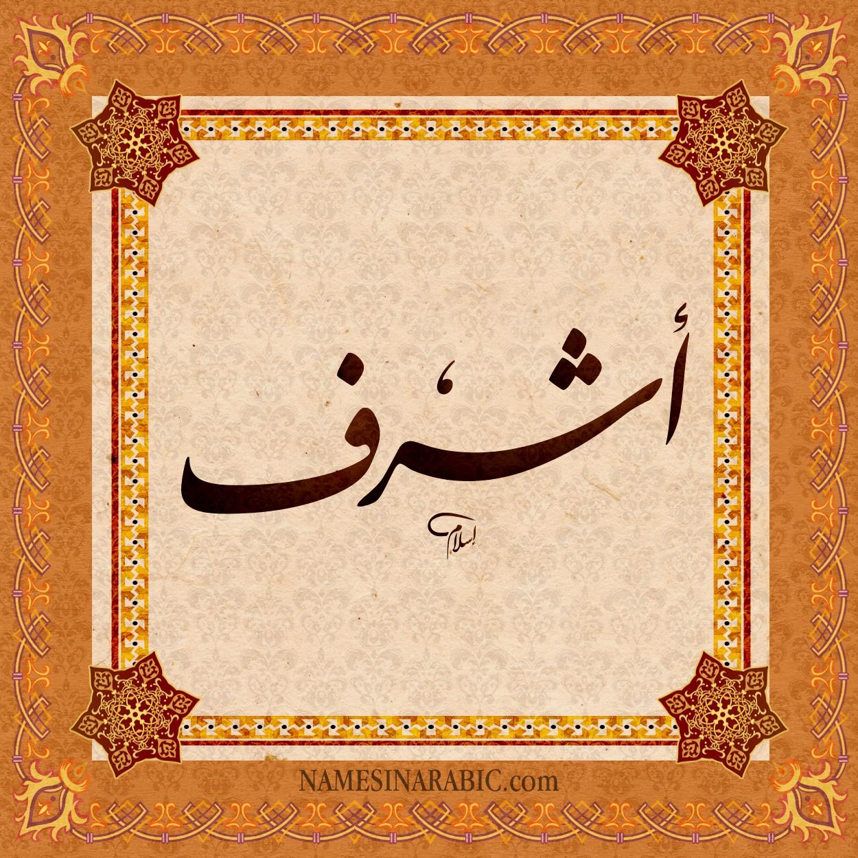 صورة اسم اشرف Ashrf اسم اشرف بالخط العربي من موقع الأسماء بالخط العربي بريشة الفنان إسلام ابن الفضل