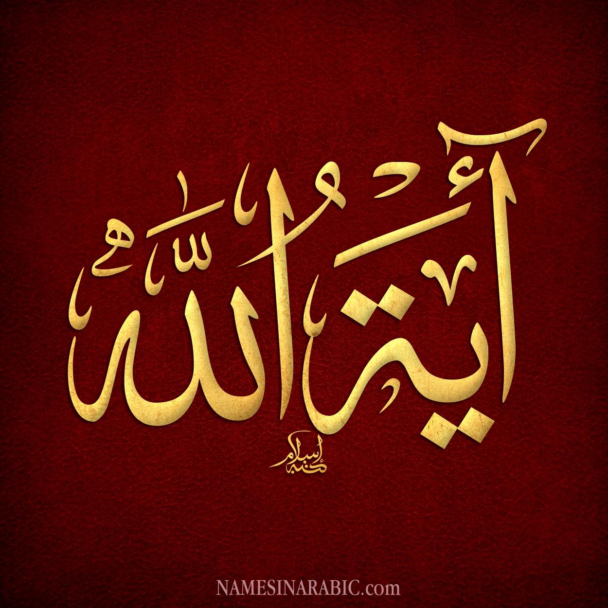 صورة اسم اية Aya اسم اية بالخط العربي من موقع الأسماء بالخط العربي بريشة الفنان إسلام ابن الفضل