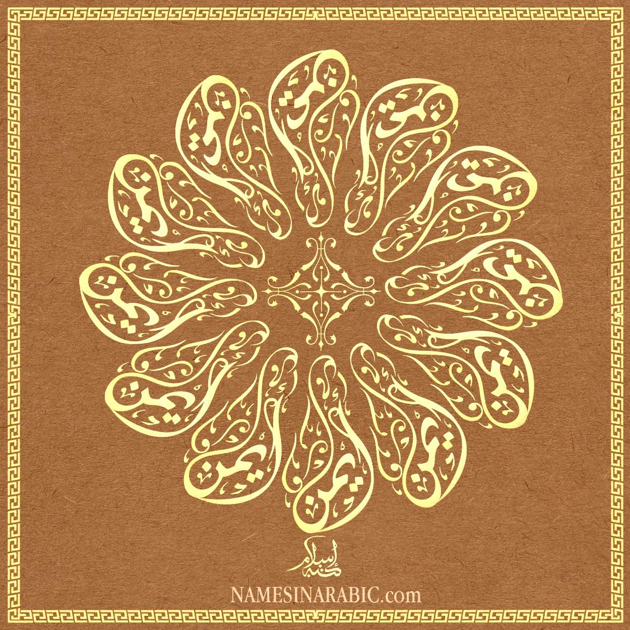 صورة اسم ايمن Ayman اسم ايمن بالخط العربي من موقع الأسماء بالخط العربي بريشة الفنان إسلام ابن الفضل