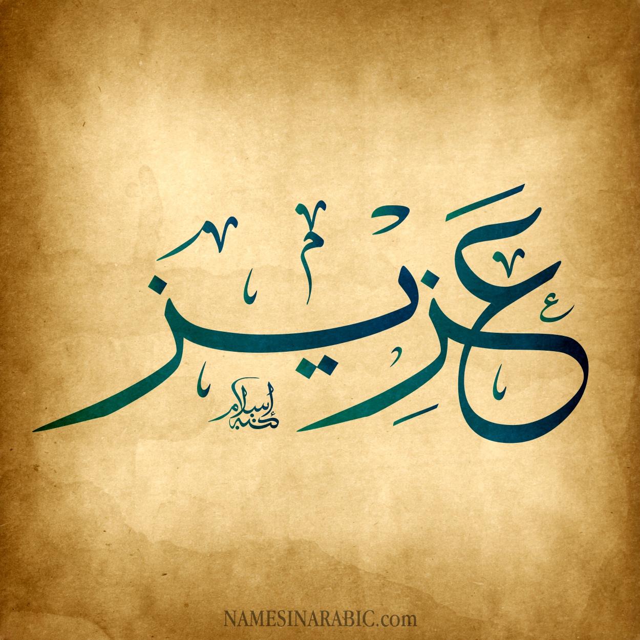 حكم التسمية بـ اسم عزيز قاموس الأسماء و المعاني