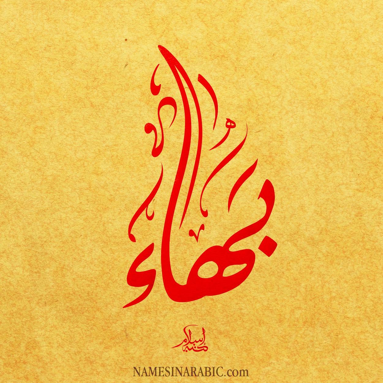 صورة اسم بَهاء Bahaa اسم بَهاء بالخط العربي من موقع الأسماء بالخط العربي بريشة الفنان إسلام ابن الفضل