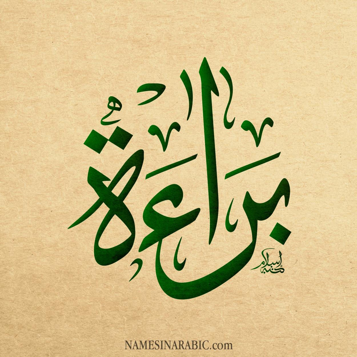 صورة اسم براءة Braah اسم براءة بالخط العربي من موقع الأسماء بالخط العربي بريشة الفنان إسلام ابن الفضل