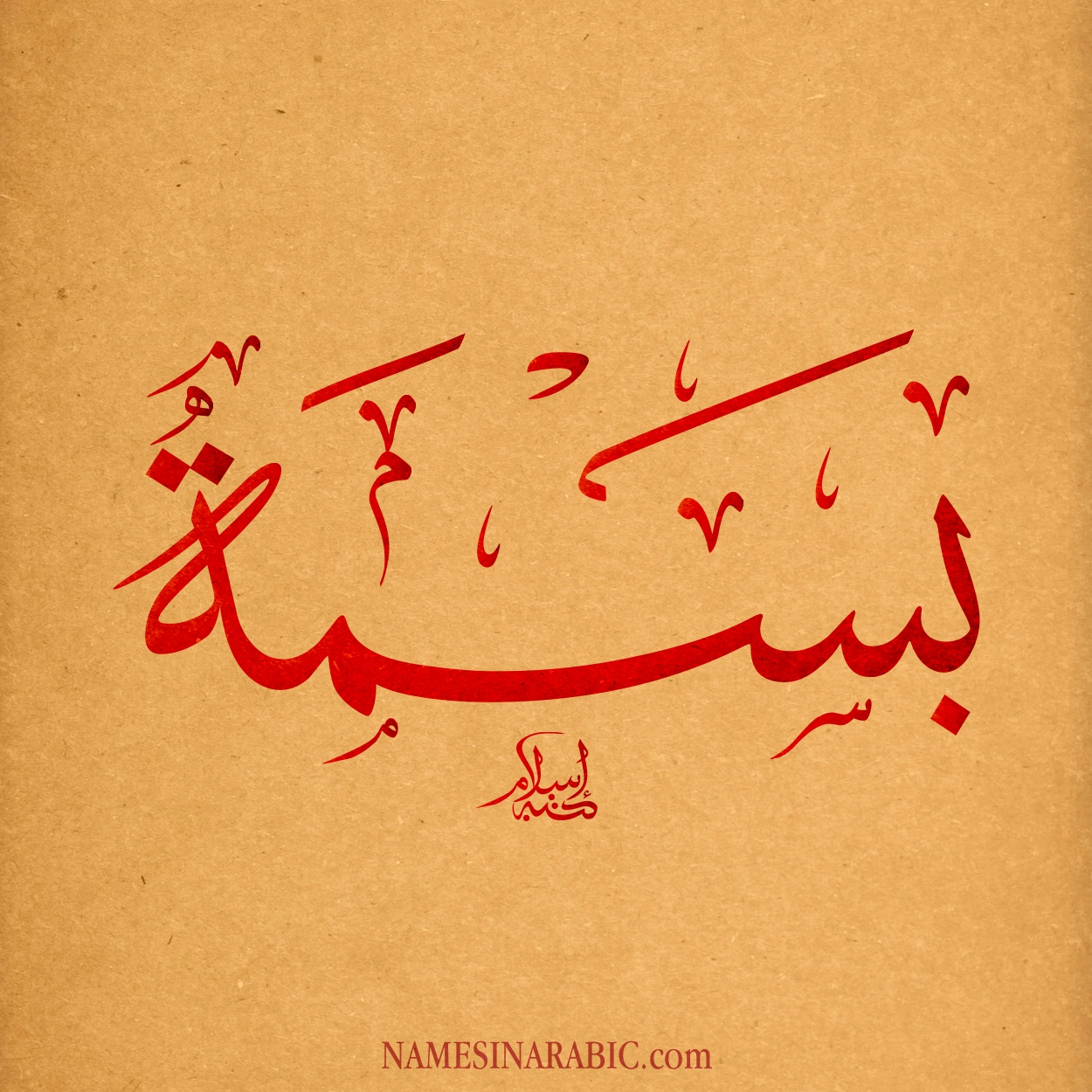 صورة اسم بسمة Basma اسم بسمة بالخط العربي من موقع الأسماء بالخط العربي بريشة الفنان إسلام ابن الفضل