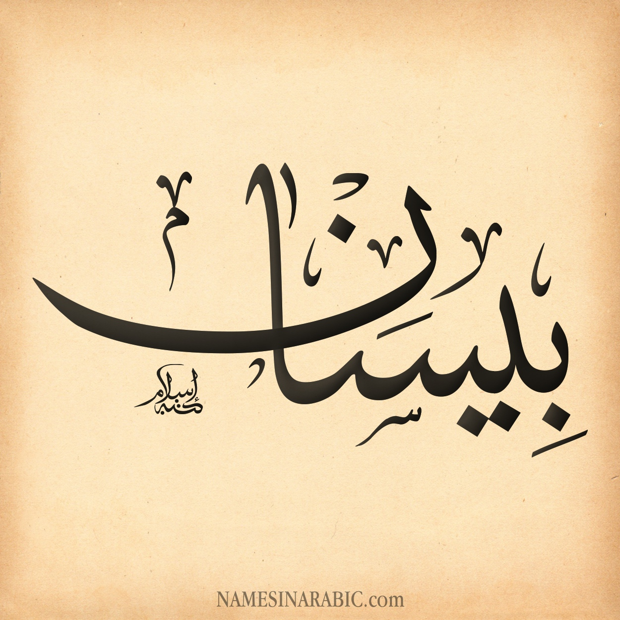 صورة اسم بيسان Besan اسم بيسان بالخط العربي من موقع الأسماء بالخط العربي بريشة الفنان إسلام ابن الفضل