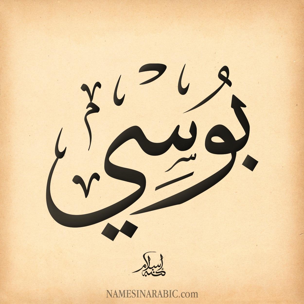 صورة اسم بُوسي BOOSI اسم بُوسي بالخط العربي من موقع الأسماء بالخط العربي بريشة الفنان إسلام ابن الفضل