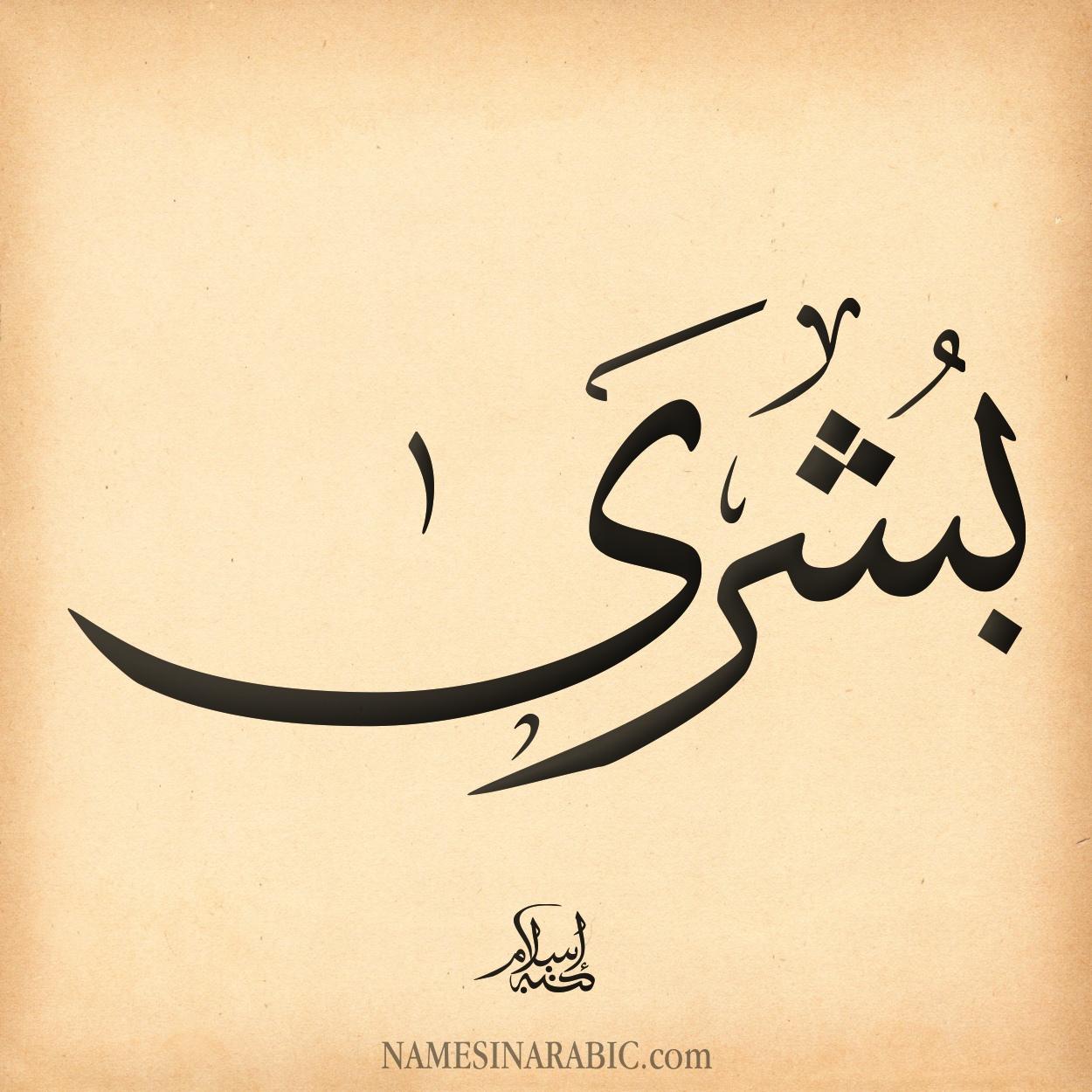 صورة اسم بشرى Boshra اسم بشرى بالخط العربي من موقع الأسماء بالخط العربي بريشة الفنان إسلام ابن الفضل