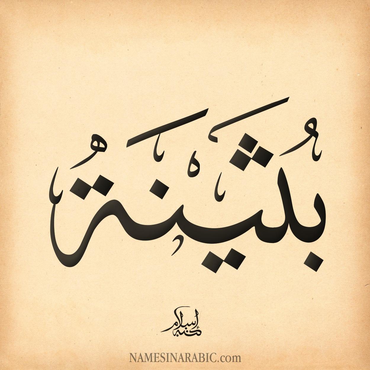 صورة اسم بُثَيْنَة BOTHAINAH اسم بُثَيْنَة بالخط العربي من موقع الأسماء بالخط العربي بريشة الفنان إسلام ابن الفضل