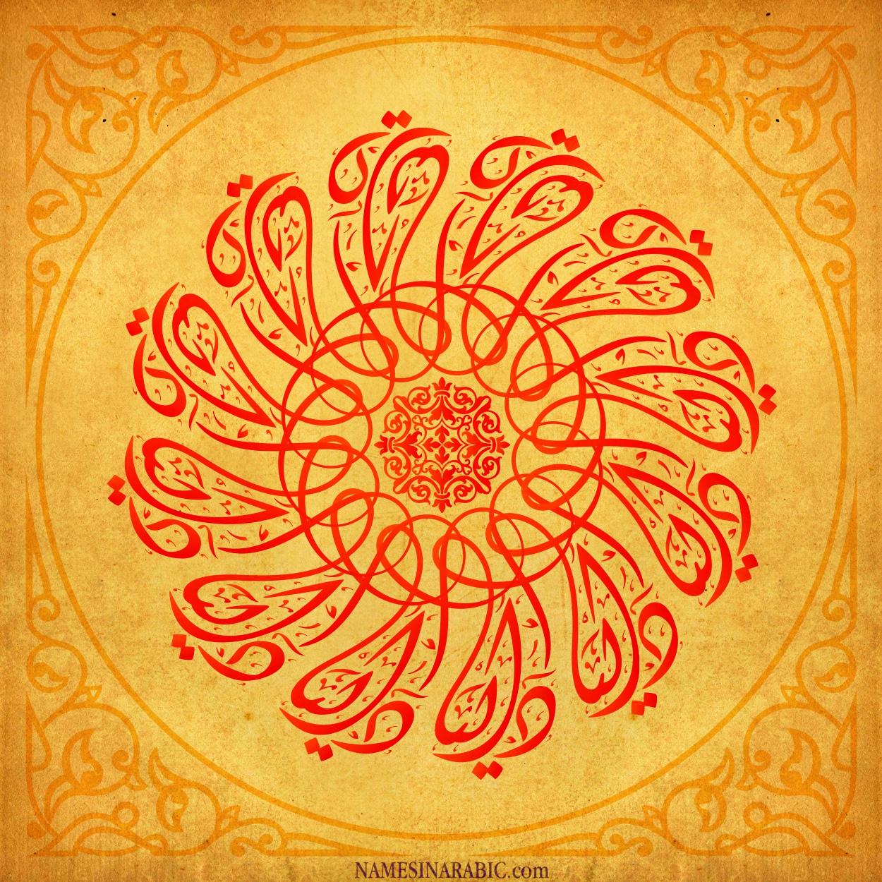 صورة اسم داليا Dalia اسم داليا بالخط العربي من موقع الأسماء بالخط العربي بريشة الفنان إسلام ابن الفضل