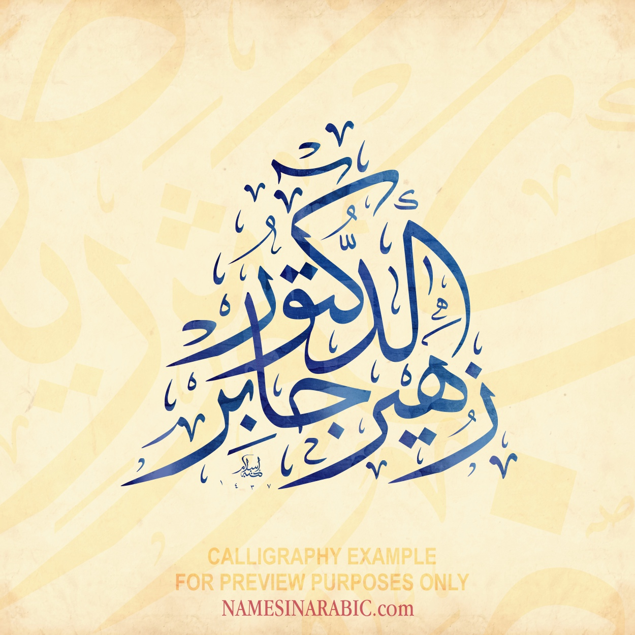 صورة اسم زهير Zohyr اسم زهير بالخط العربي من موقع الأسماء بالخط العربي بريشة الفنان إسلام ابن الفضل