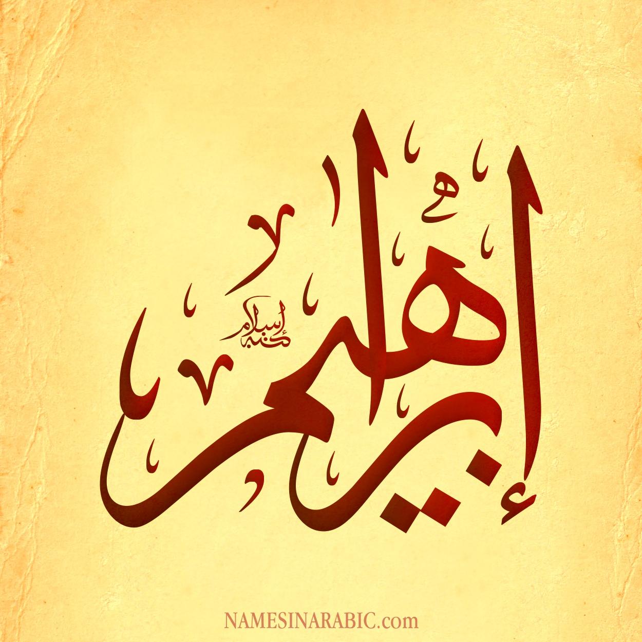 صورة اسم ابراهيم Ibrahim اسم ابراهيم بالخط العربي من موقع الأسماء بالخط العربي بريشة الفنان إسلام ابن الفضل