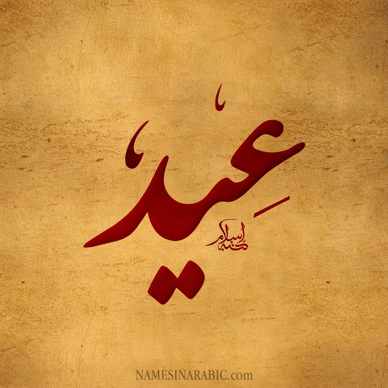 صورة اسم عيد Eid اسم عيد بالخط العربي من موقع الأسماء بالخط العربي بريشة الفنان إسلام ابن الفضل