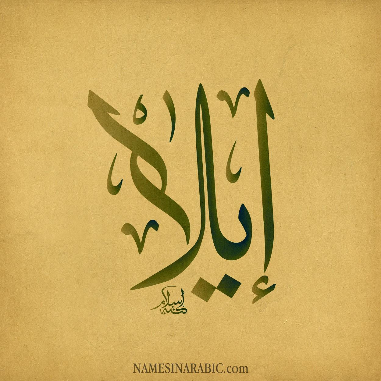 صورة اسم آيْلا Aila اسم آيْلا بالخط العربي من موقع الأسماء بالخط العربي بريشة الفنان إسلام ابن الفضل