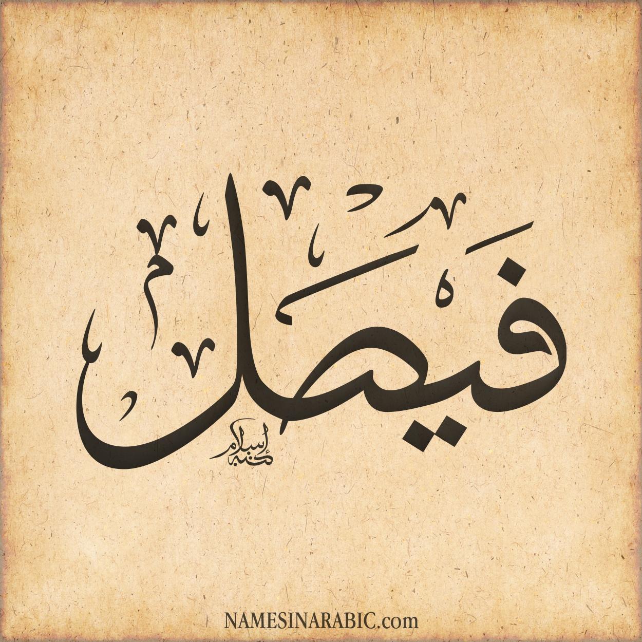 معنى اسم ف ي ص ل قاموس الأسماء و المعاني