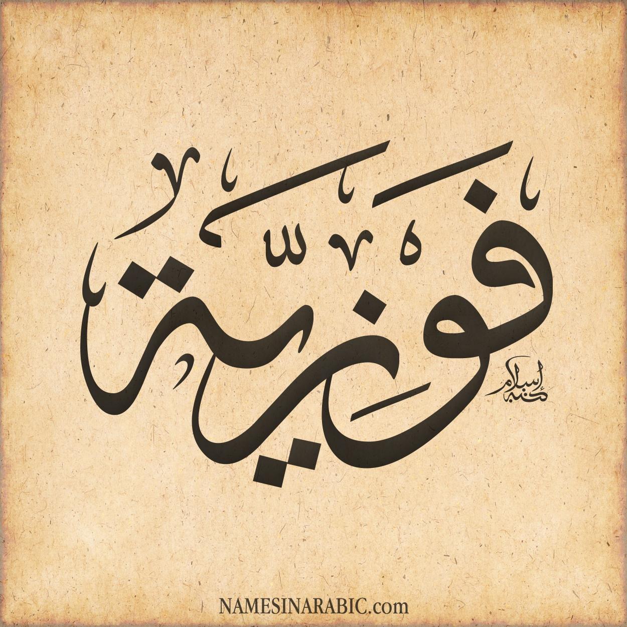 صورة اسم فوزية Fawziya اسم فوزية بالخط العربي من موقع الأسماء بالخط العربي بريشة الفنان إسلام ابن الفضل