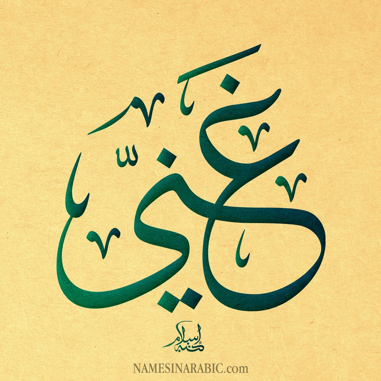 صورة اسم غِنَى Ghenaa اسم غِنَى بالخط العربي من موقع الأسماء بالخط العربي بريشة الفنان إسلام ابن الفضل