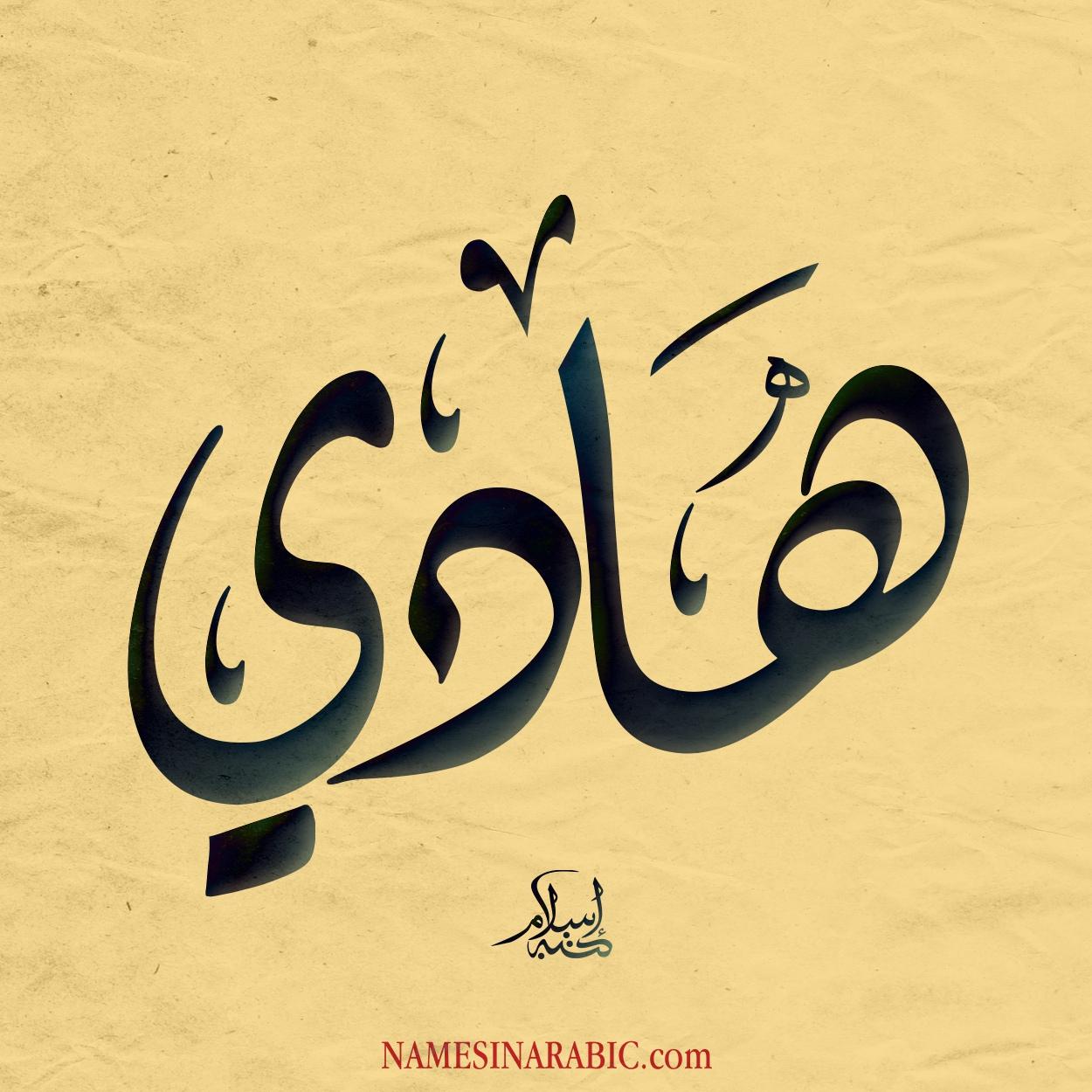 مشاهير يحملون اسم هادي و معنى اسم هادي قاموس الأسماء و المعاني