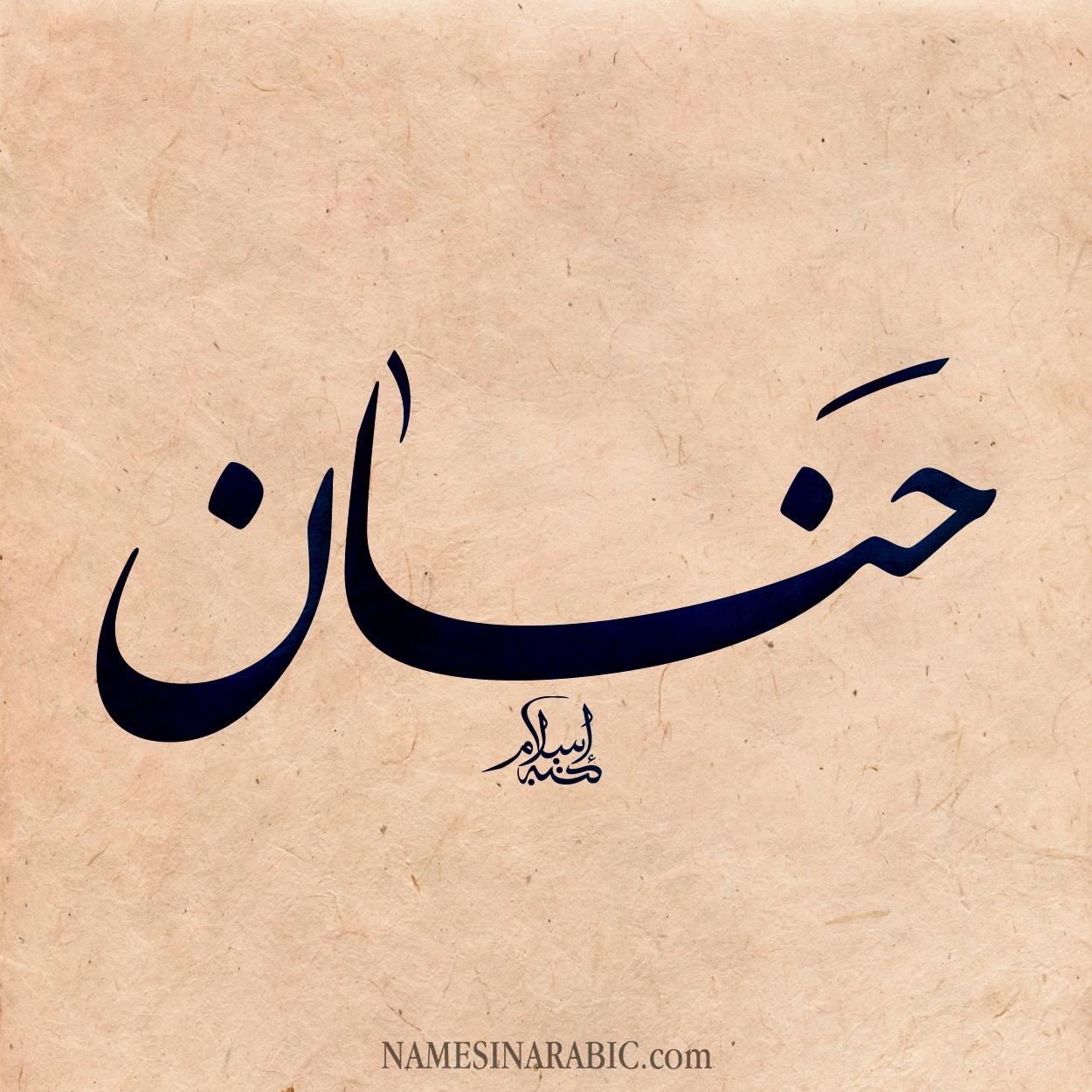اسم حنان معنى اسم حنان HNAN | قاموس الأسماء و المعاني