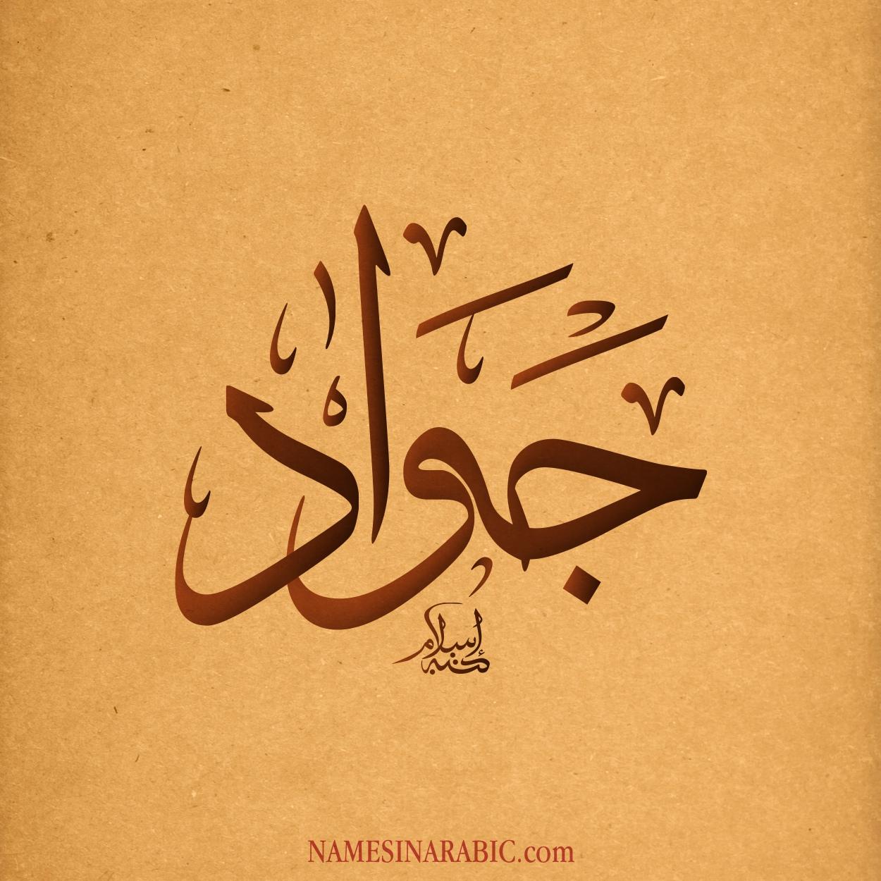 صورة اسم جَوّاد GAOAD اسم جَوّاد بالخط العربي من موقع الأسماء بالخط العربي بريشة الفنان إسلام ابن الفضل