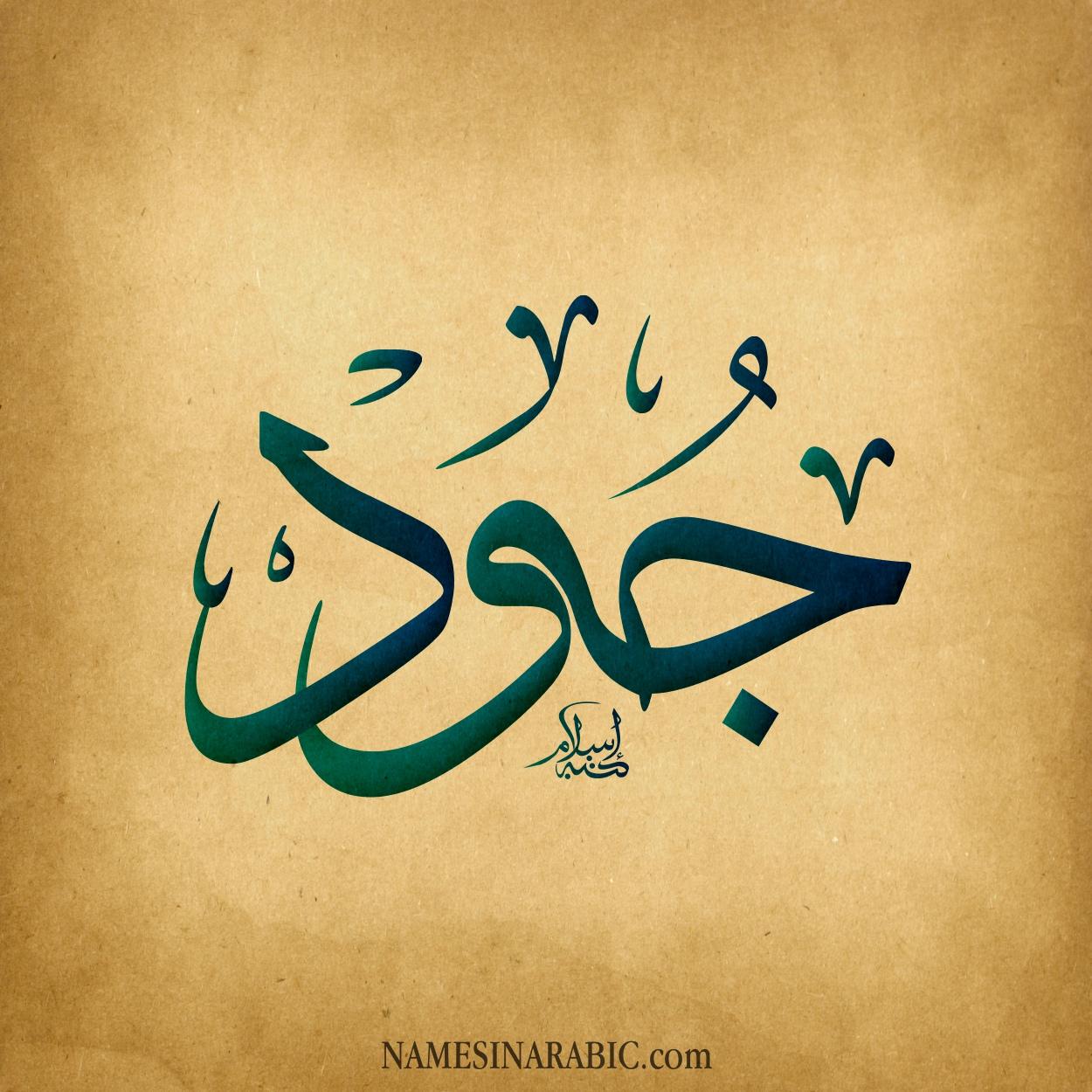 صورة اسم جود Jood اسم جود بالخط العربي من موقع الأسماء بالخط العربي بريشة الفنان إسلام ابن الفضل