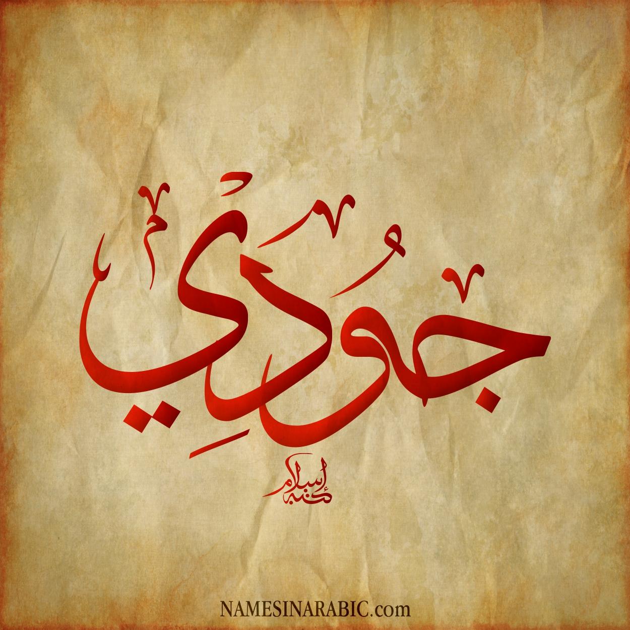 صورة اسم جودي judy اسم جودي بالخط العربي من موقع الأسماء بالخط العربي بريشة الفنان إسلام ابن الفضل