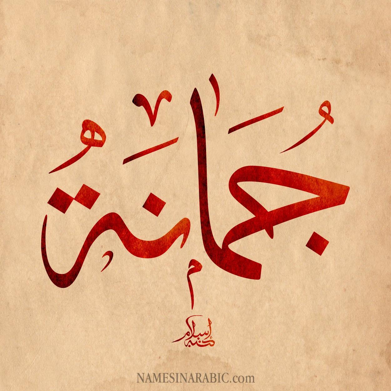 صورة اسم جمانة Jumana اسم جمانة بالخط العربي من موقع الأسماء بالخط العربي بريشة الفنان إسلام ابن الفضل