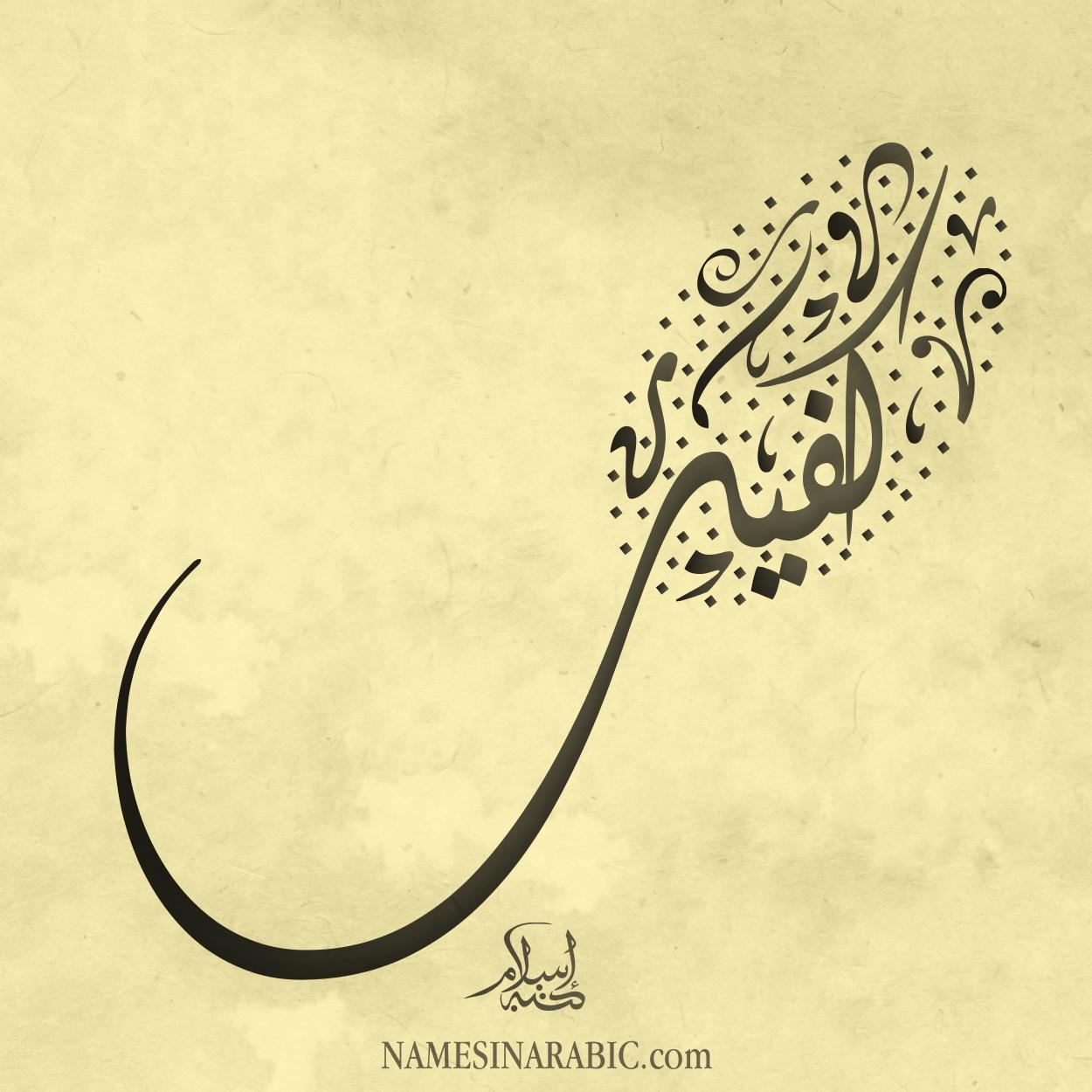 صورة اسم كفيل Kfyl اسم كفيل بالخط العربي من موقع الأسماء بالخط العربي بريشة الفنان إسلام ابن الفضل