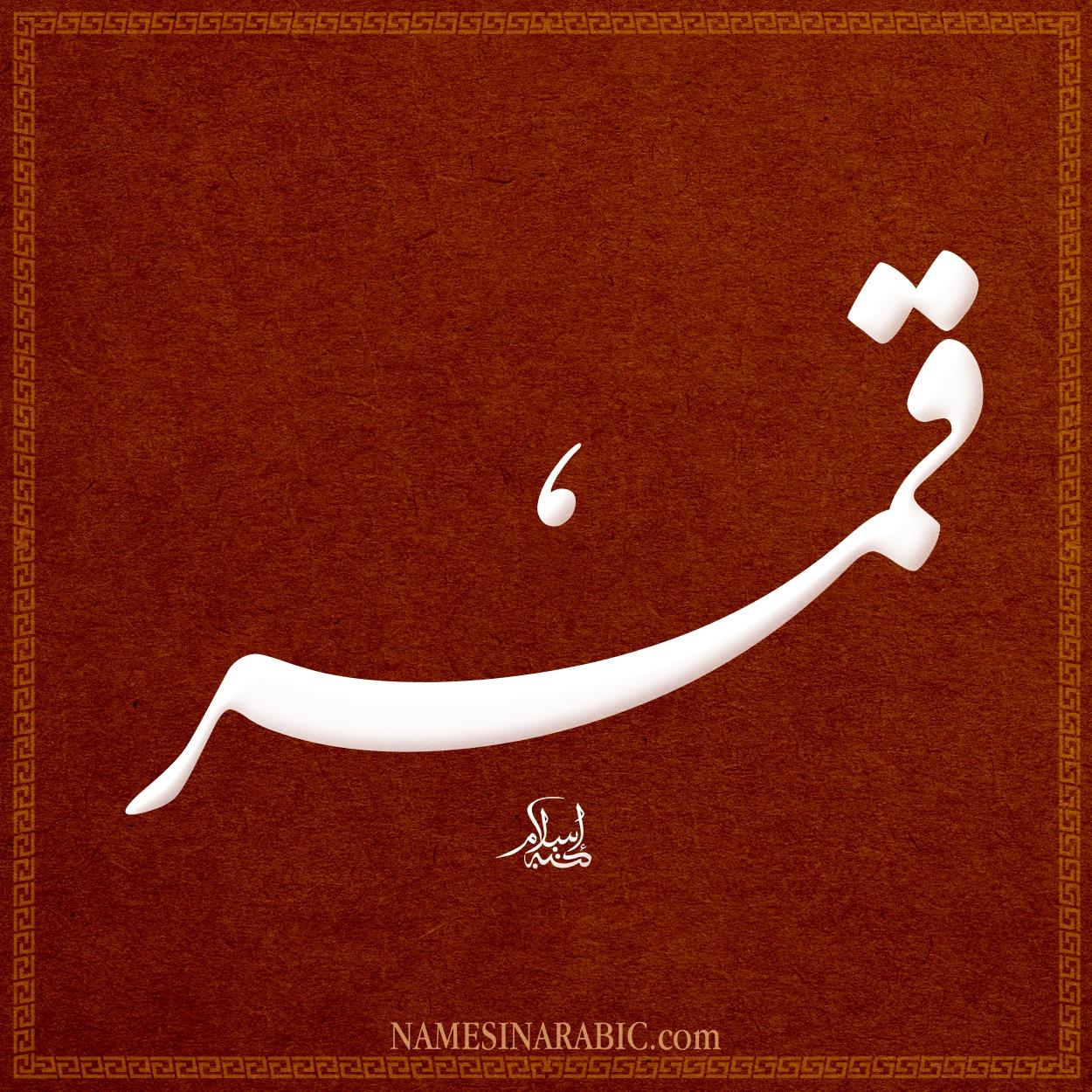 صورة اسم قَمَر Qamar اسم قَمَر بالخط العربي من موقع الأسماء بالخط العربي بريشة الفنان إسلام ابن الفضل