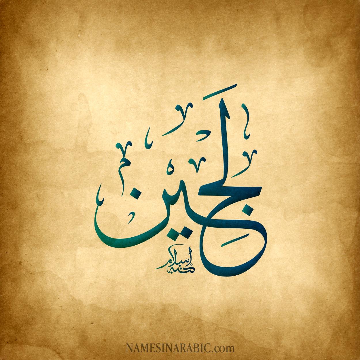 صورة اسم لُجَيْن LOGeen اسم لُجَيْن بالخط العربي من موقع الأسماء بالخط العربي بريشة الفنان إسلام ابن الفضل