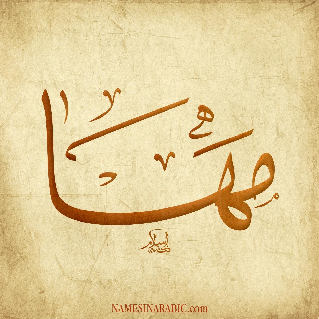صورة اسم مَها Maha اسم مَها بالخط العربي من موقع الأسماء بالخط العربي بريشة الفنان إسلام ابن الفضل