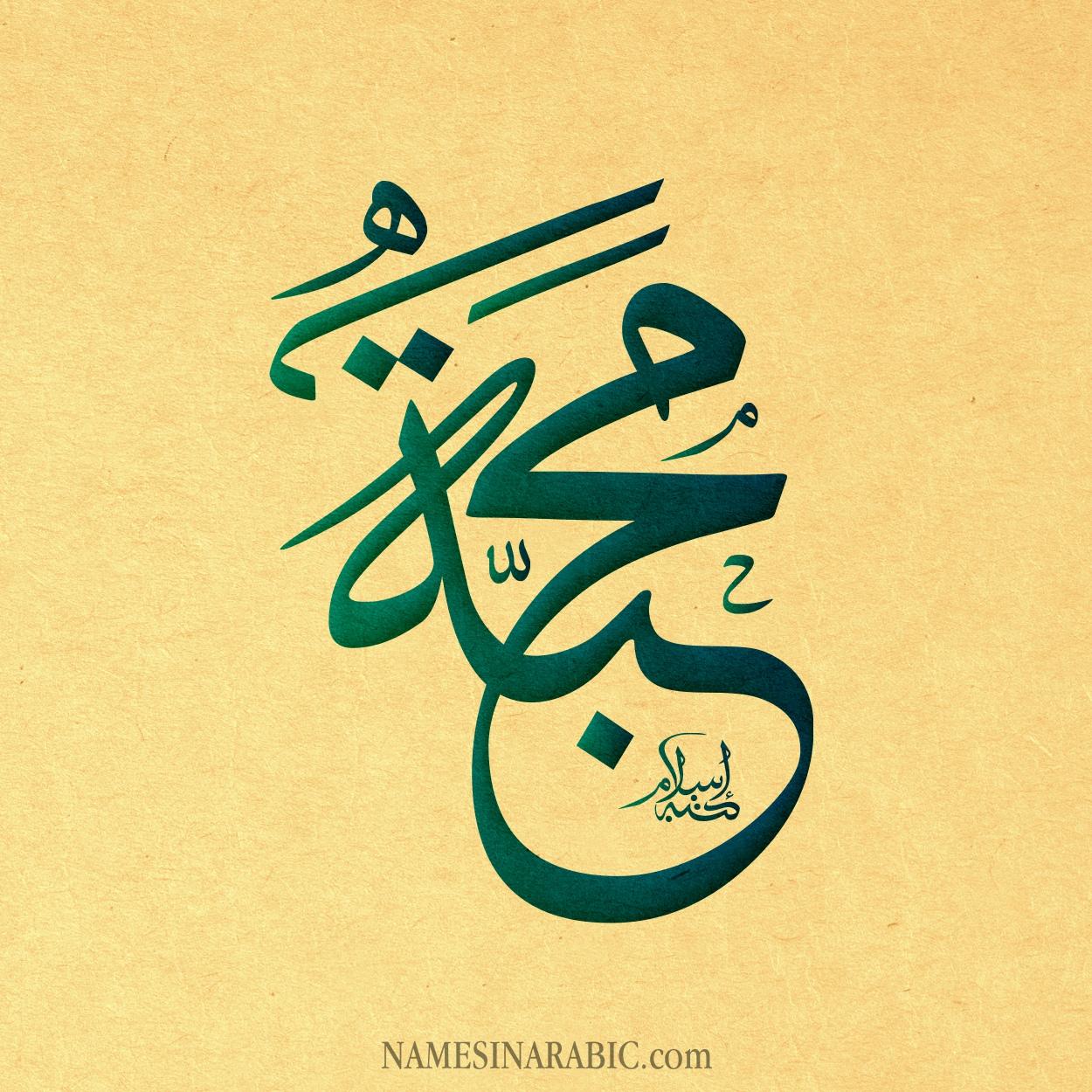صورة اسم مُحِبَّة MOHEBAH اسم مُحِبَّة بالخط العربي من موقع الأسماء بالخط العربي بريشة الفنان إسلام ابن الفضل
