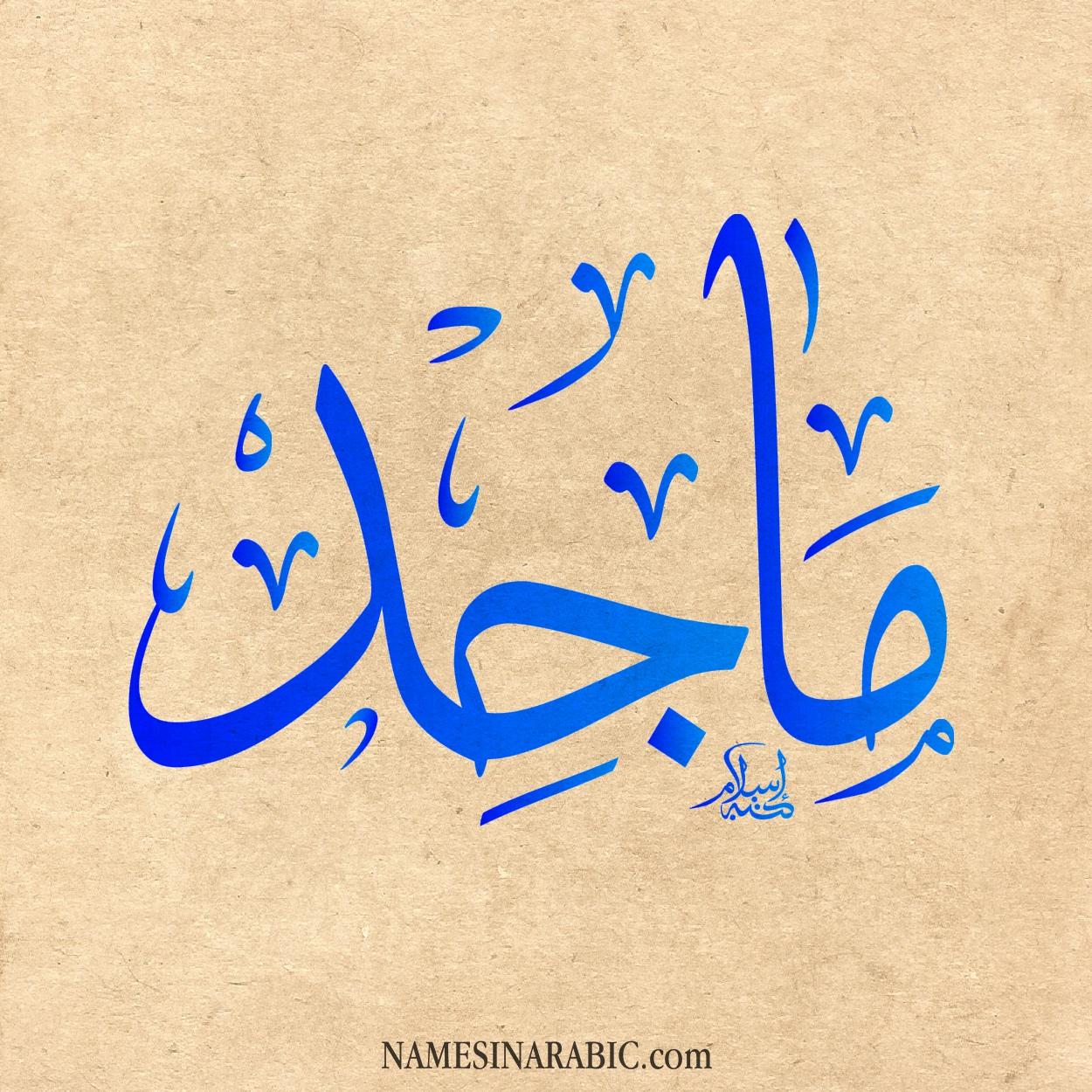صور اسم ماجد قاموس الأسماء و المعاني
