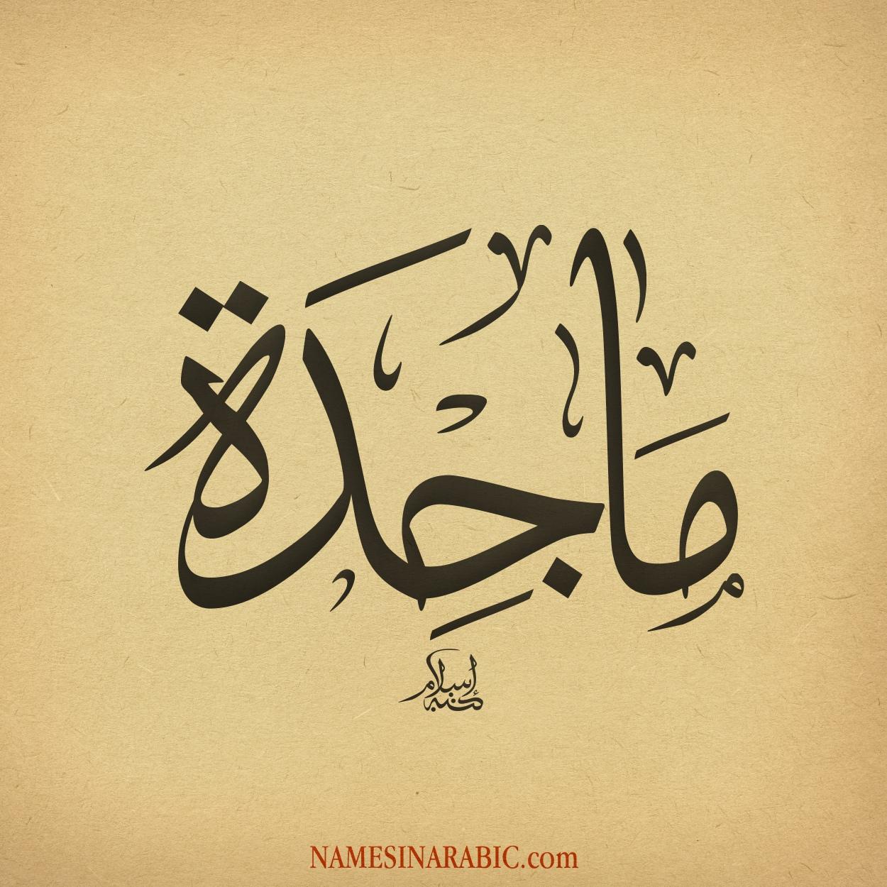 صفات حامل إسم ماجدة و معنى اسم ماجدة قاموس الأسماء و المعاني
