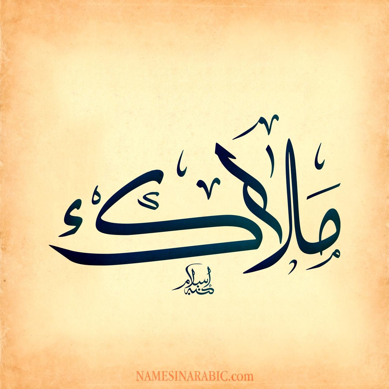 صورة اسم ملاك Malak اسم ملاك بالخط العربي من موقع الأسماء بالخط العربي بريشة الفنان إسلام ابن الفضل