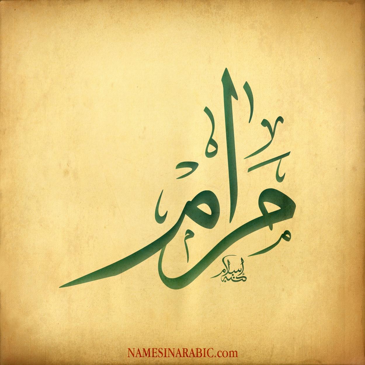 صورة اسم مرام Maram اسم مرام بالخط العربي من موقع الأسماء بالخط العربي بريشة الفنان إسلام ابن الفضل