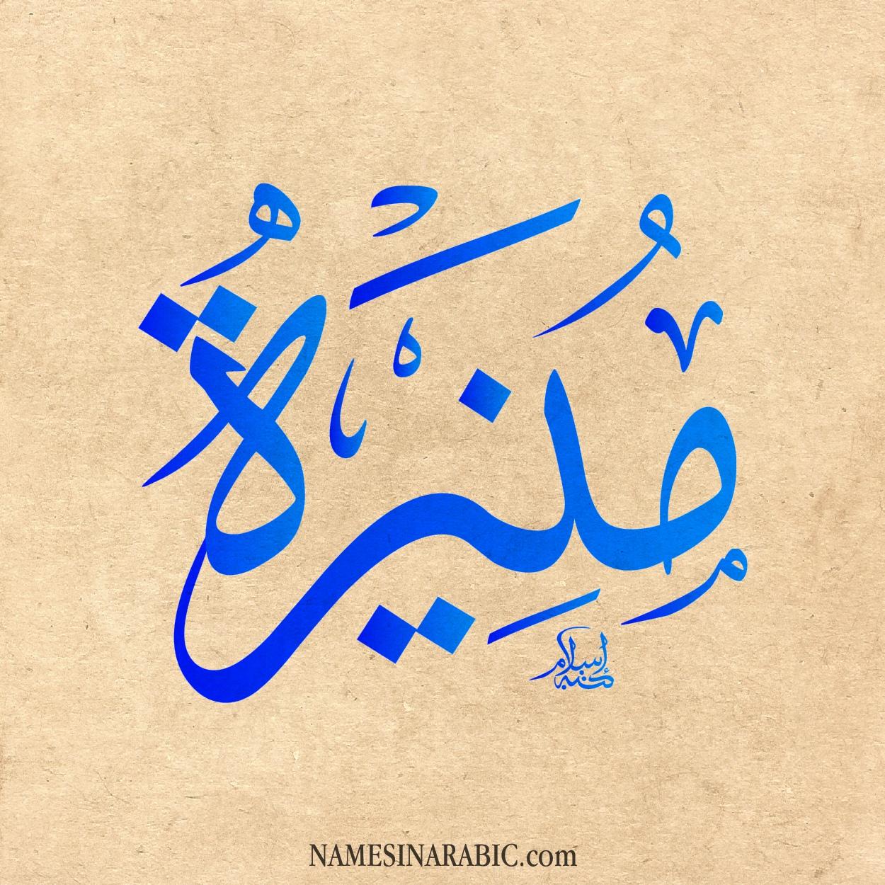 صفات حامل إسم منيرة و معنى اسم منيرة قاموس الأسماء و المعاني