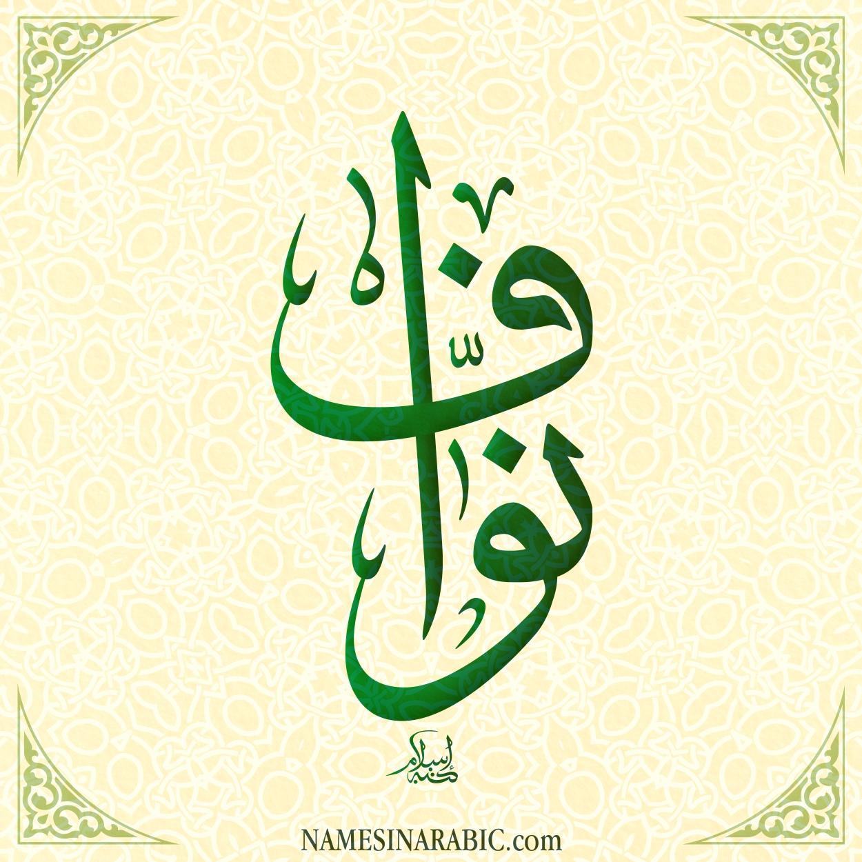 صورة اسم نواف Nwaf اسم نواف بالخط العربي من موقع الأسماء بالخط العربي بريشة الفنان إسلام ابن الفضل