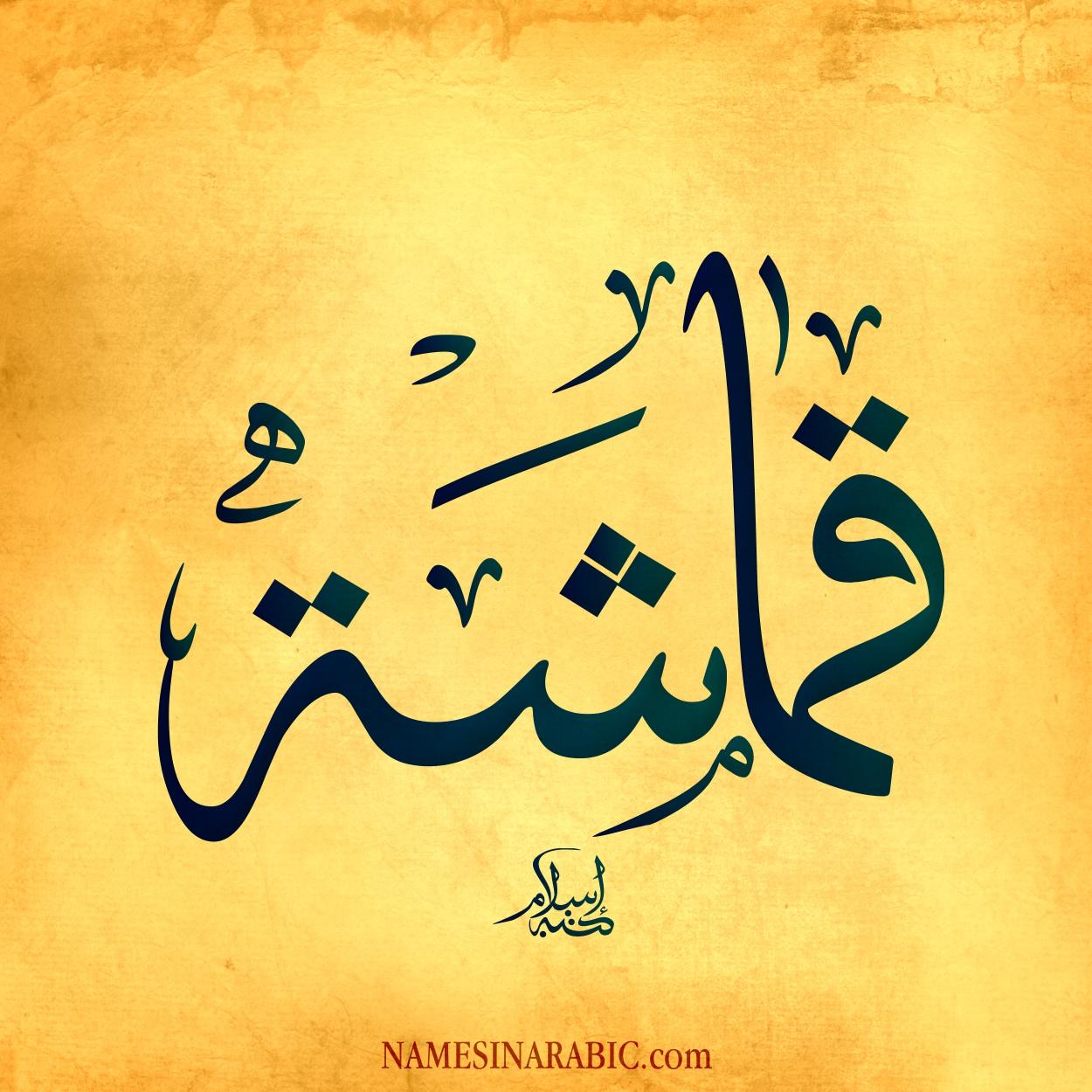 صورة اسم قماشة Qmasha اسم قماشة بالخط العربي من موقع الأسماء بالخط العربي بريشة الفنان إسلام ابن الفضل
