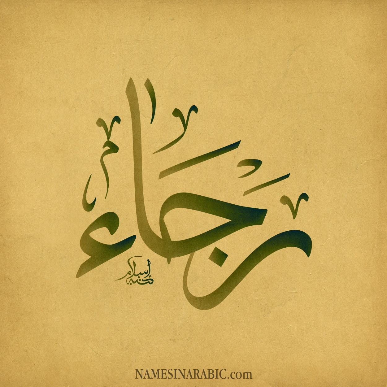 صورة اسم رَجاء RAGAA اسم رَجاء بالخط العربي من موقع الأسماء بالخط العربي بريشة الفنان إسلام ابن الفضل