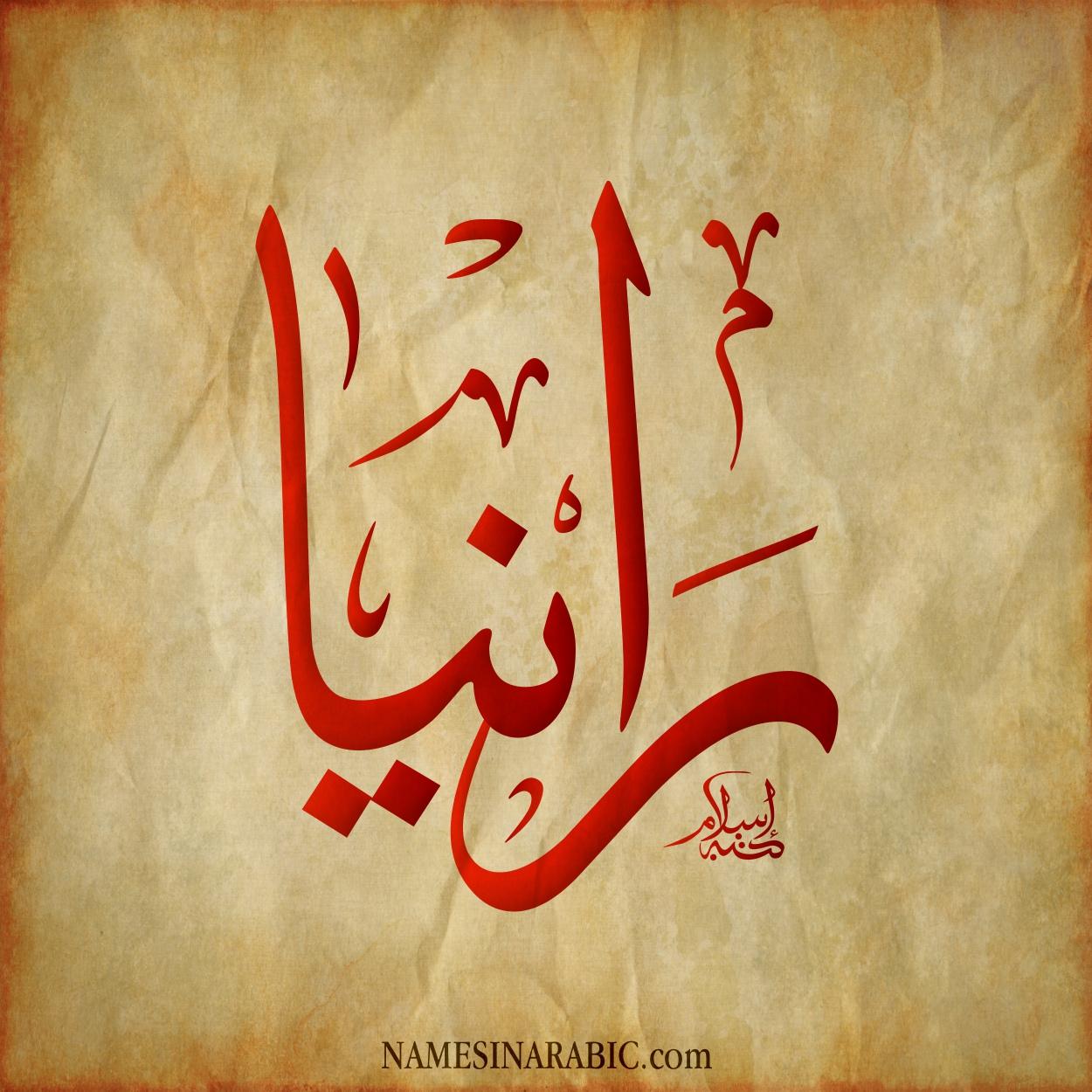 صورة اسم رانيا Rania اسم رانيا بالخط العربي من موقع الأسماء بالخط العربي بريشة الفنان إسلام ابن الفضل