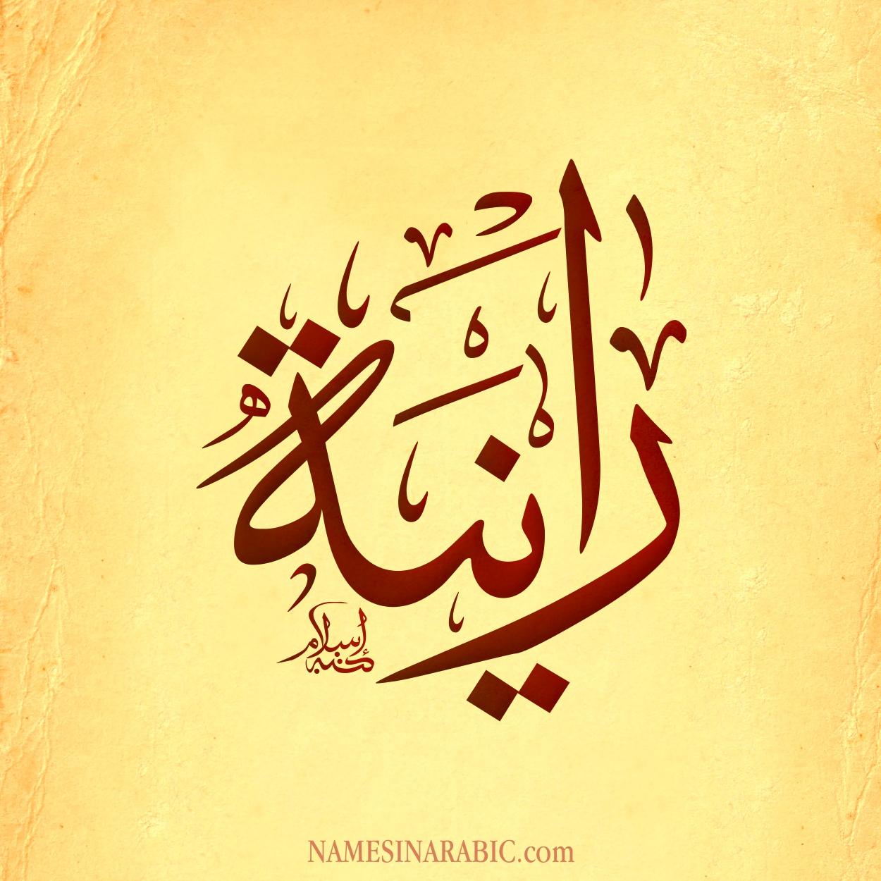 صورة اسم رانية Ranyh اسم رانية بالخط العربي من موقع الأسماء بالخط العربي بريشة الفنان إسلام ابن الفضل