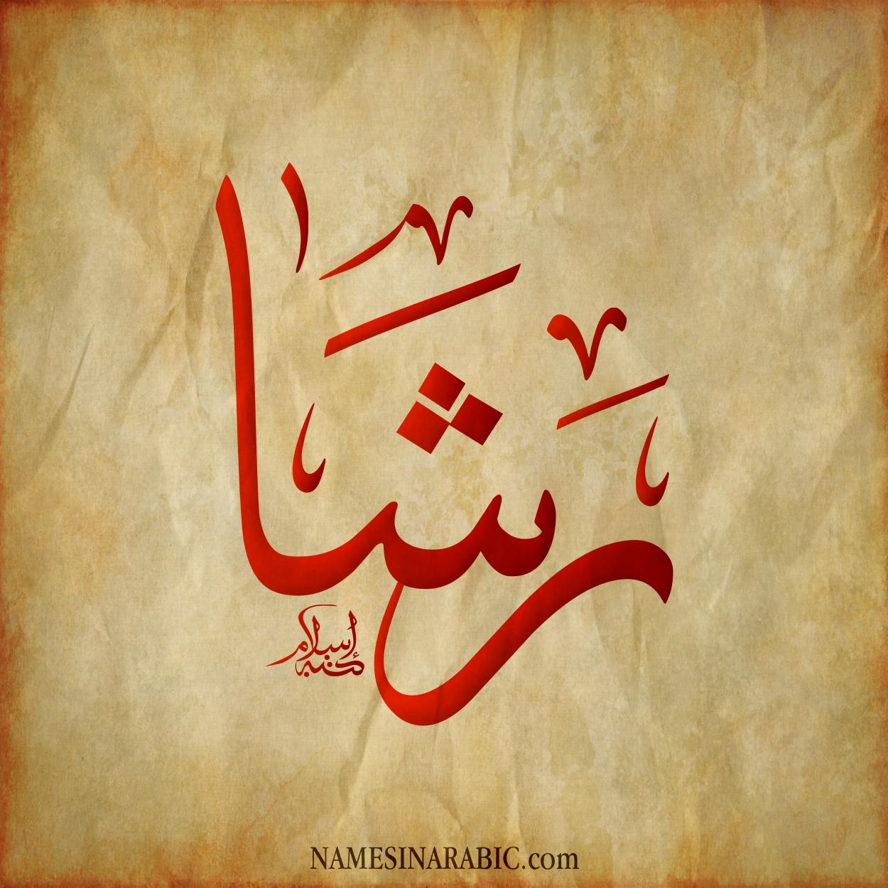 صورة اسم رشا Rsha اسم رشا بالخط العربي من موقع الأسماء بالخط العربي بريشة الفنان إسلام ابن الفضل