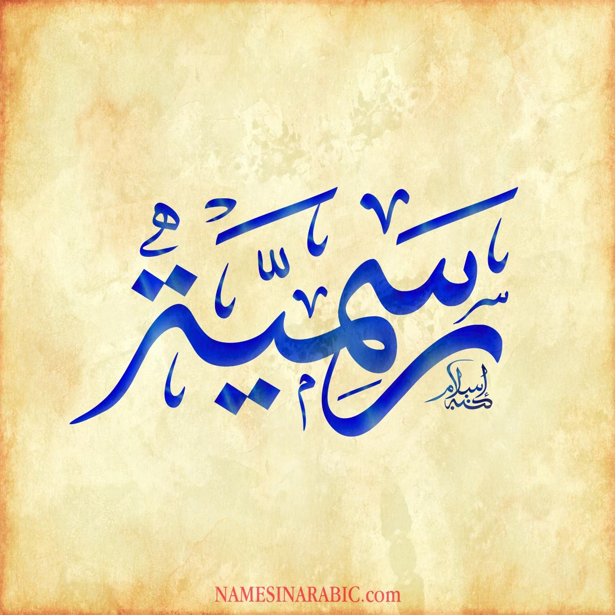 صورة اسم رسمية Rsmyh اسم رسمية بالخط العربي من موقع الأسماء بالخط العربي بريشة الفنان إسلام ابن الفضل