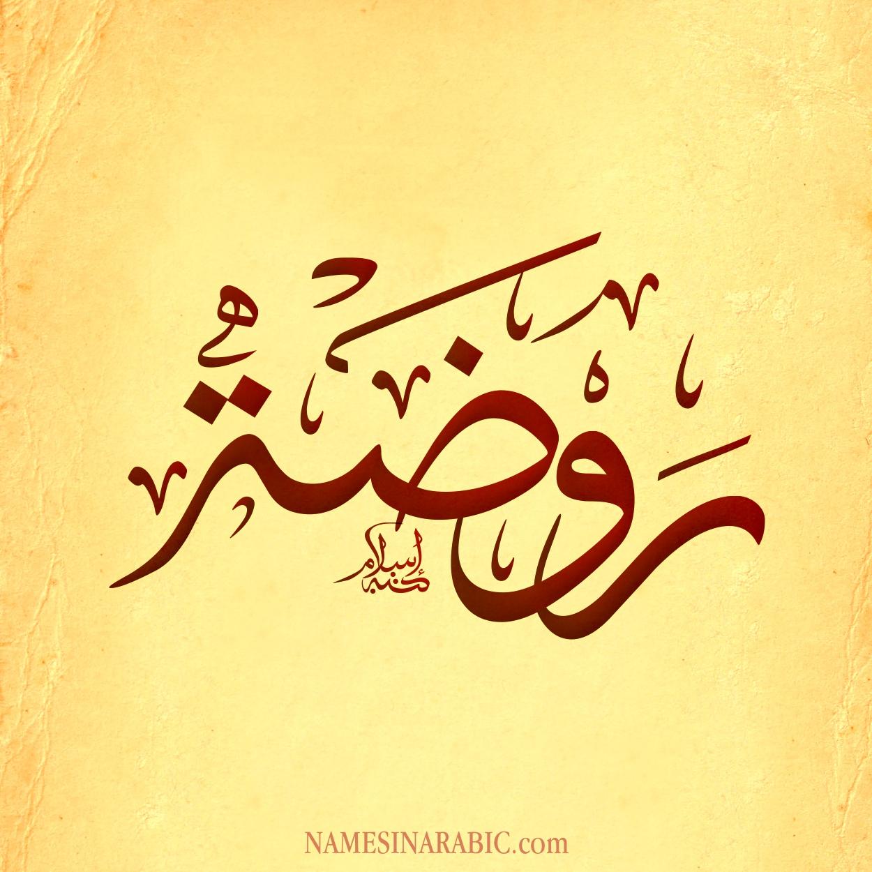 صورة اسم روضة Rowda اسم روضة بالخط العربي من موقع الأسماء بالخط العربي بريشة الفنان إسلام ابن الفضل